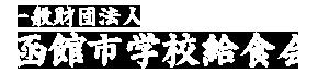 函館市学校給食会